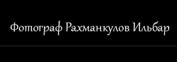 Личный сайт фотографа Рахманкулова Ильбара
