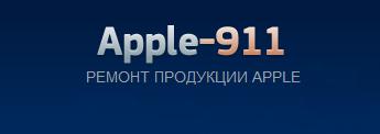 Ремонт iphone всех моделей, iPod, iPad, Mac book
